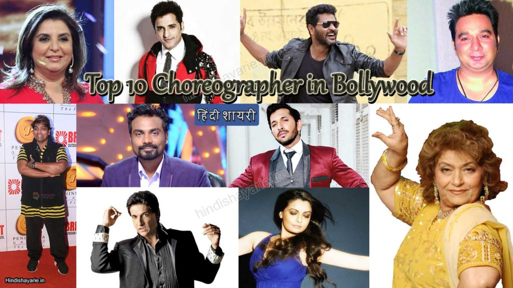 Top 10 Choreographer in Bollywood, Top 10 Choreographer in Bollywood in Hindi