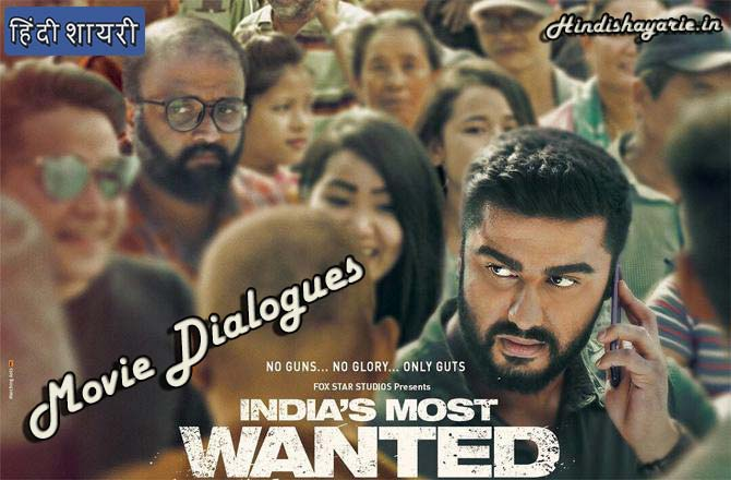 India's Most Wanted Movie Dialogues, Arjun Kapoor Dialogues in India's Most Wanted