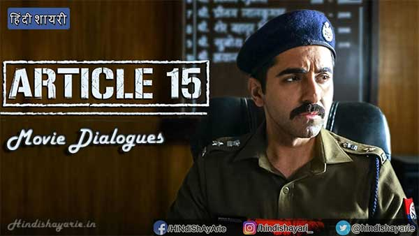 Article 15 Best Dialogues By Ayushmann Khurrana, Article 15 Movie Dialogues, Ayushmann Khurrana, Dialogues from Article