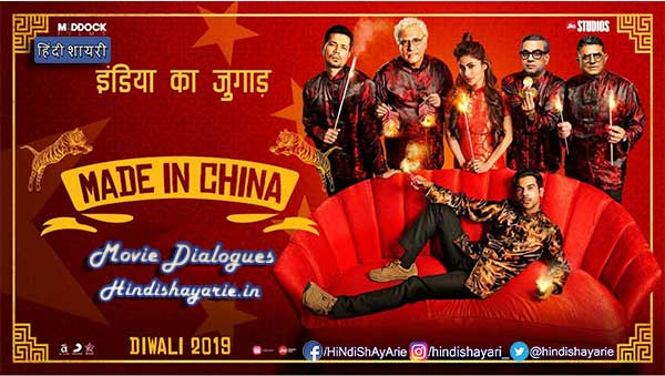 Made In China Best Dialogues By Rajkumar Rao, Made In China Movie Dialogues, Rajkumar Rao Dialogues from Made In China